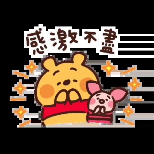 Winnie - Sticker 13