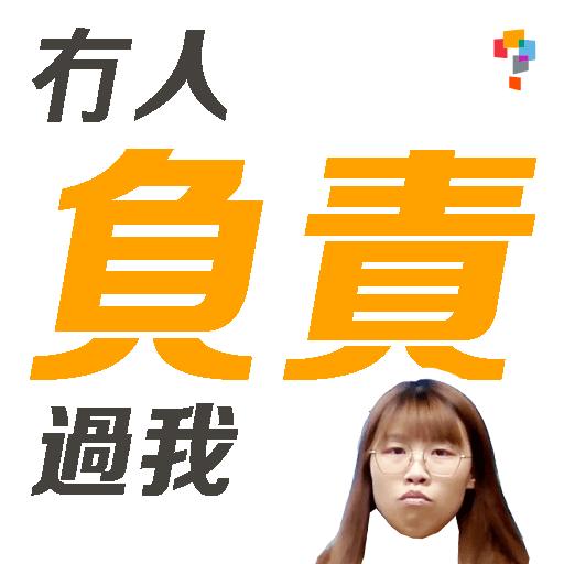 學而思-Miss Joys - Sticker 12