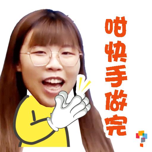 學而思-Miss Joys - Sticker 7
