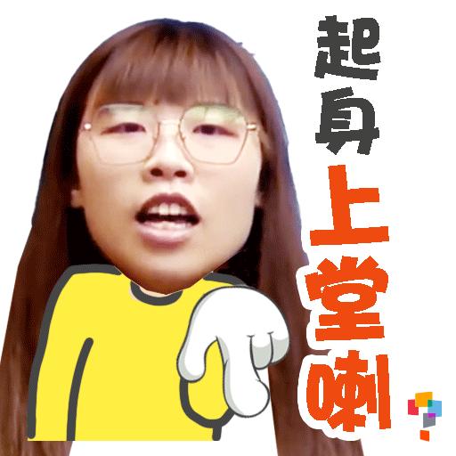 學而思-Miss Joys - Sticker 8
