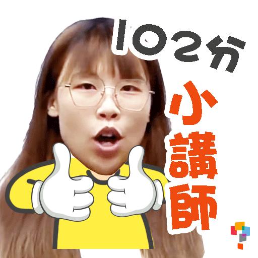 學而思-Miss Joys - Sticker 5