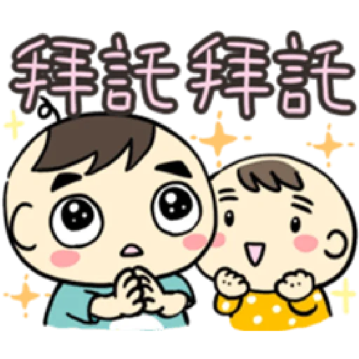 Wanwan baby - Sticker 8