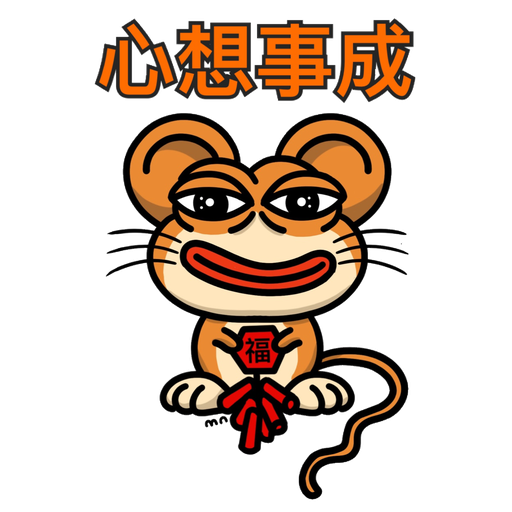 Pepe Mouse New Year - Sticker 3