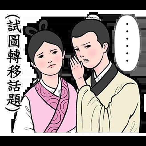 無限江湖 - Sticker 4