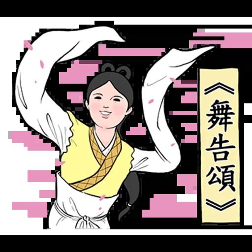 無限江湖 - Sticker 2
