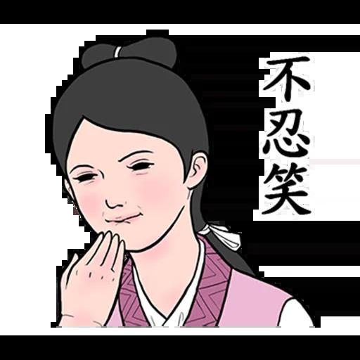 無限江湖 - Sticker 3
