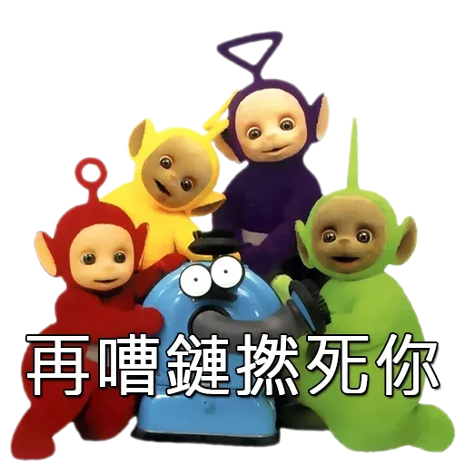 Teletubbies - Sticker 13