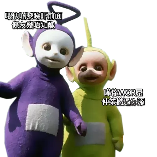 Teletubbies - Sticker 15