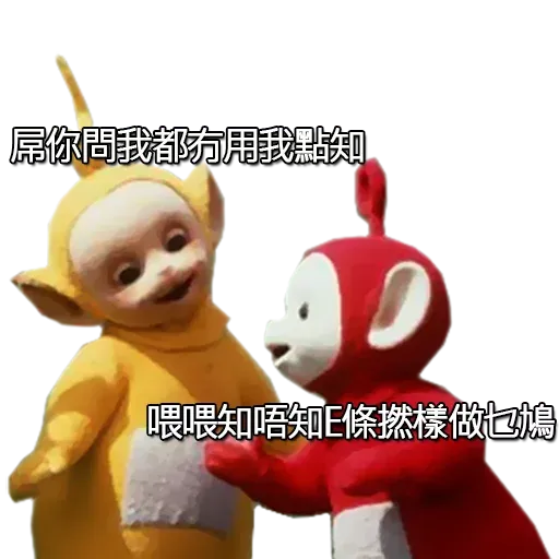 Teletubbies - Sticker 14