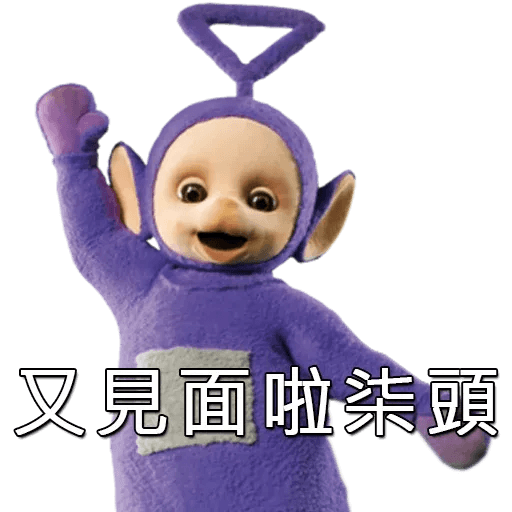 Teletubbies - Sticker 2