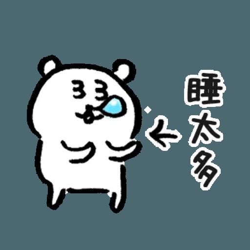 自我吐糟的白熊1 - Sticker 11