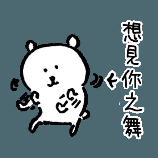 自我吐糟的白熊1 - Sticker 25