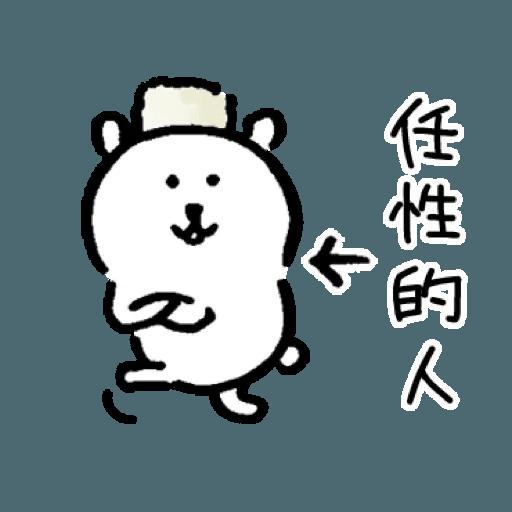 自我吐糟的白熊1 - Sticker 28