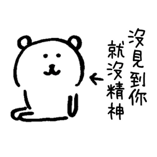 自我吐糟的白熊1 - Sticker 26