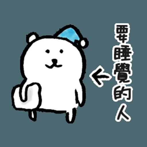 自我吐糟的白熊1 - Sticker 9