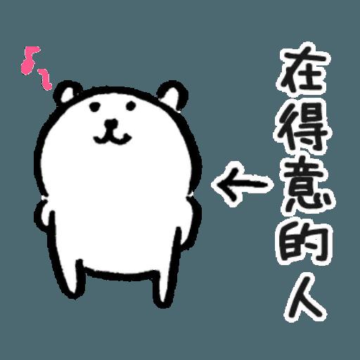 自我吐糟的白熊1 - Sticker 14