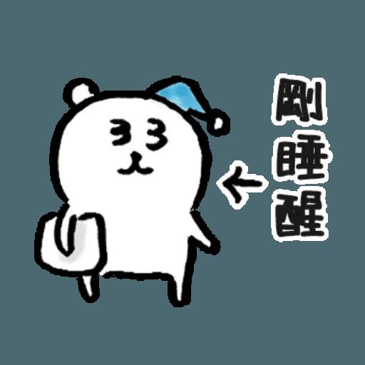 自我吐糟的白熊1 - Sticker 10