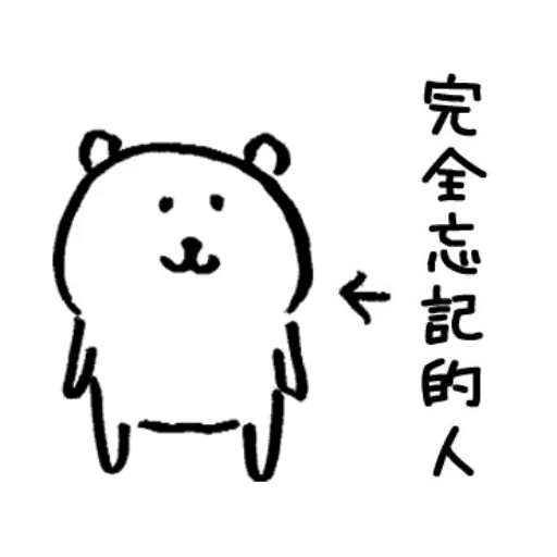 自我吐糟的白熊1 - Sticker 1
