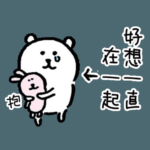 自我吐糟的白熊1 - Sticker 15