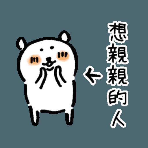自我吐糟的白熊1 - Sticker 19