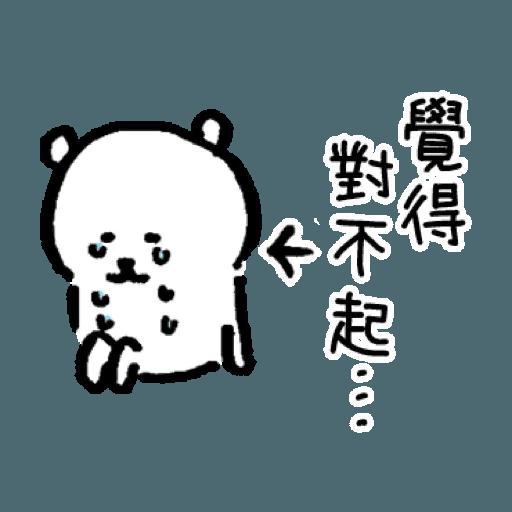 自我吐糟的白熊1 - Sticker 30