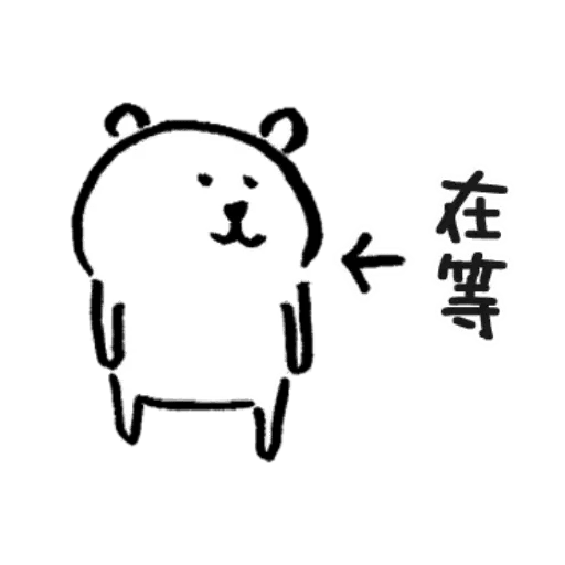 自我吐糟的白熊1 - Sticker 7