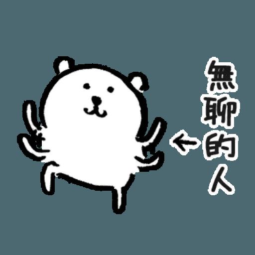 自我吐糟的白熊1 - Sticker 3