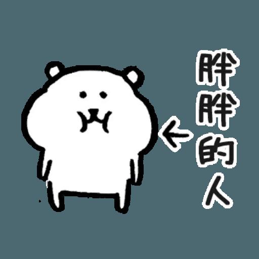 自我吐糟的白熊1 - Sticker 8