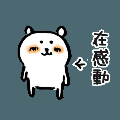 自我吐糟的白熊1 - Sticker 5
