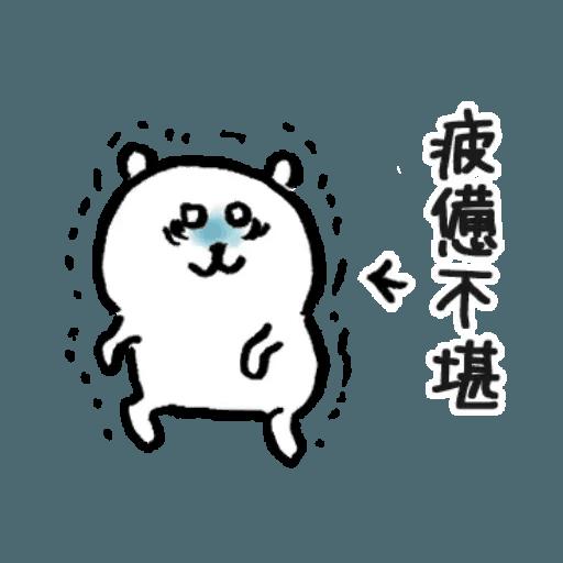 自我吐糟的白熊1 - Sticker 6