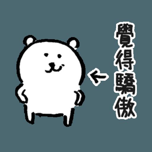自我吐糟的白熊1 - Sticker 2