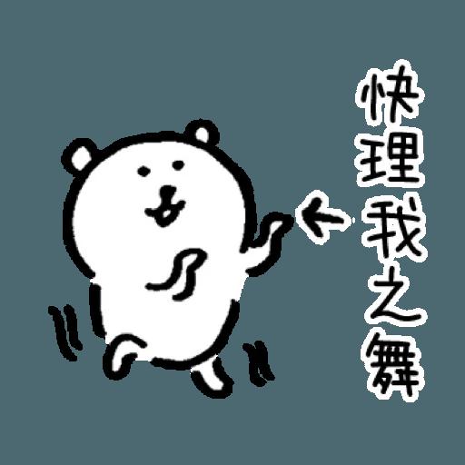 自我吐糟的白熊1 - Sticker 24