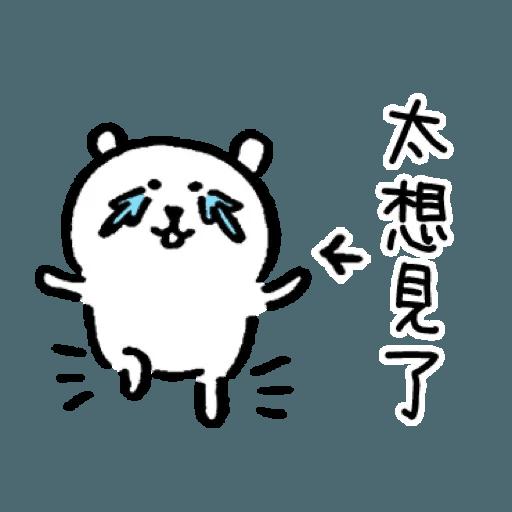 自我吐糟的白熊1 - Sticker 16