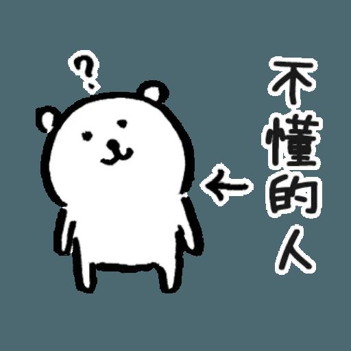 自我吐糟的白熊1 - Sticker 4