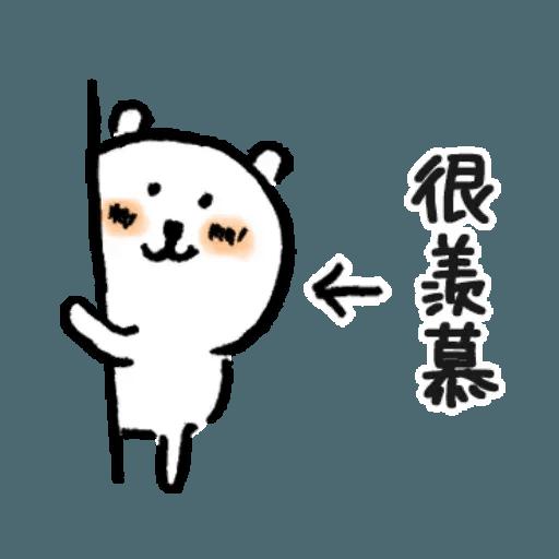 自我吐糟的白熊1 - Sticker 13