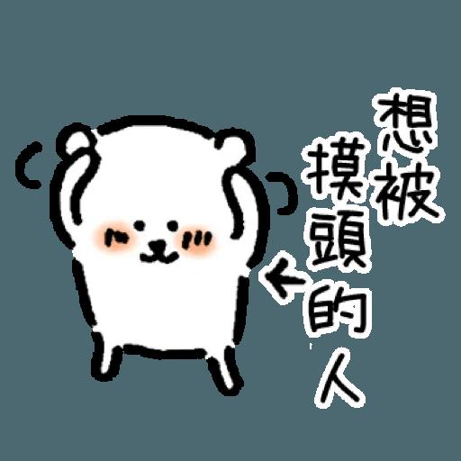 自我吐糟的白熊1 - Sticker 20