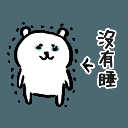 自我吐糟的白熊1 - Sticker 12