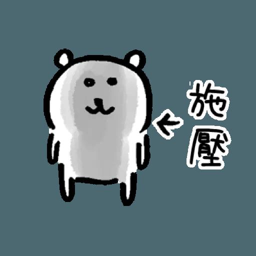 自我吐糟的白熊1 - Sticker 27