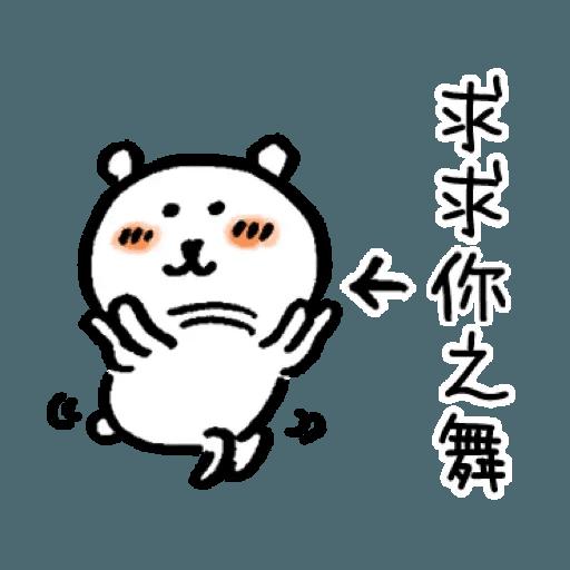 自我吐糟的白熊1 - Sticker 23