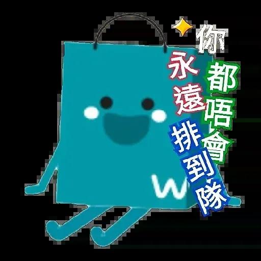 袋仔 (by 誠哥) - Sticker 8