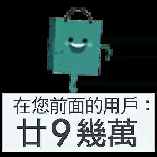 袋仔 (by 誠哥) - Sticker 6