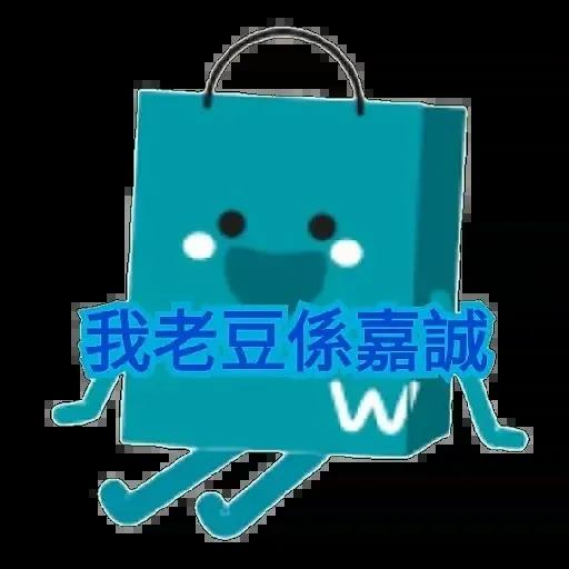袋仔 (by 誠哥) - Sticker 4