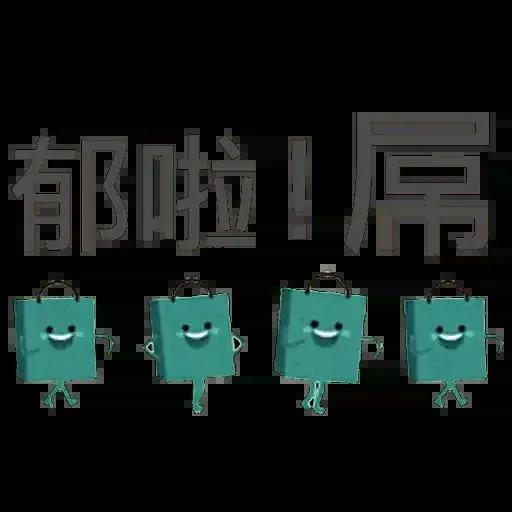 袋仔 (by 誠哥) - Sticker 5