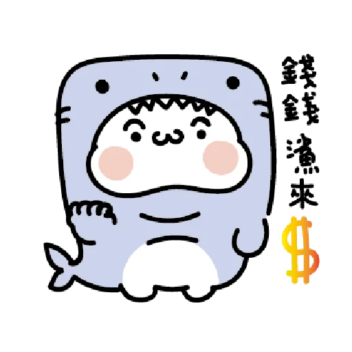 激動小饅頭 鯊鯊來襲 - Sticker 9
