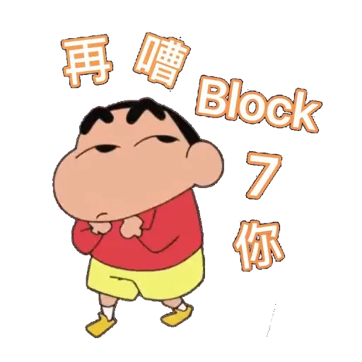 小新 - Sticker 18
