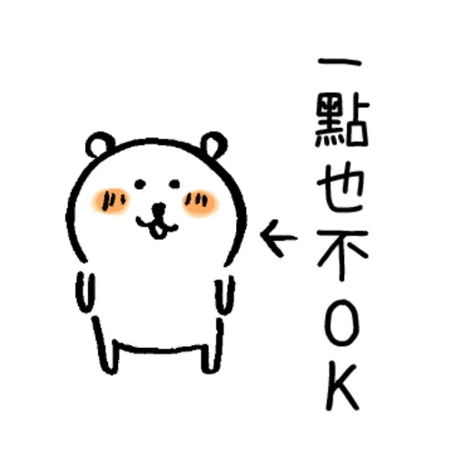 白熊5 - Sticker 12