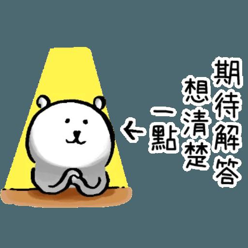 白熊5 - Sticker 13