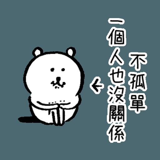 白熊5 - Sticker 17