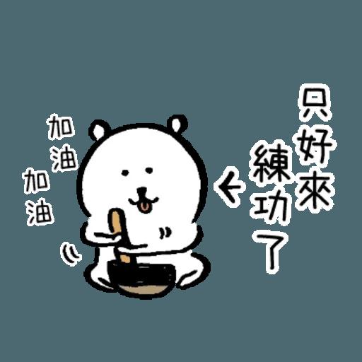 白熊5 - Sticker 15