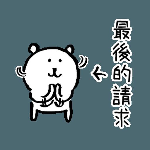 白熊5 - Sticker 7